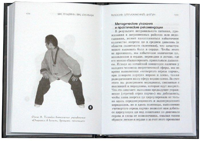 Иллюстрация 1 из 3 для Восемь упражнений цигун - Ши, Ши | Лабиринт - книги. Источник: Лабиринт