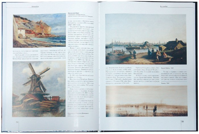 Иллюстрация 1 из 25 для Боголюбов - Ирина Голицына | Лабиринт - книги. Источник: Лабиринт