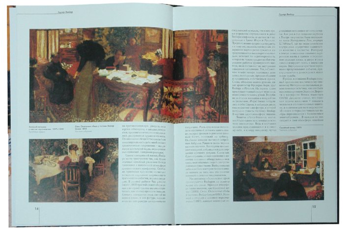 Иллюстрация 1 из 15 для Эдуар Вюйар - Валентина Крючкова   Лабиринт - книги. Источник: Лабиринт