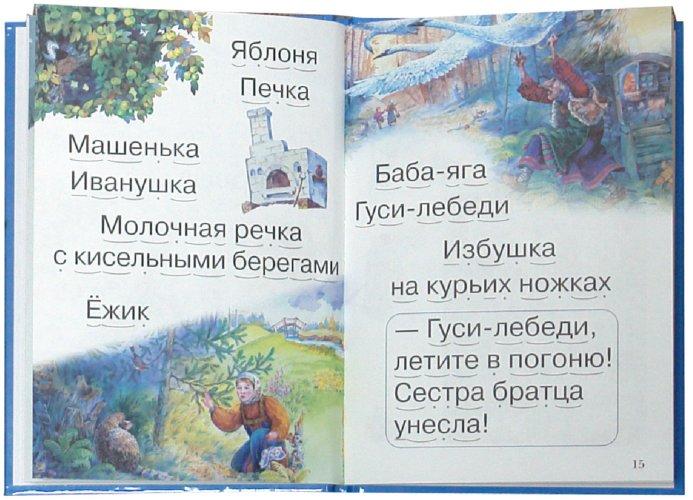 Иллюстрация 1 из 11 для В гостях у сказки. Читаем по слогам - Наталия Астахова   Лабиринт - книги. Источник: Лабиринт