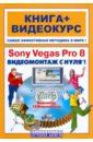 цена на Черников Сергей Викторович Sony Vegas Pro 8. Видеомонтаж с нуля! (+DVD)