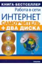 Самоучитель работы в сети Интернет: видеокурс + 50 программ для работы в Интернете (+2CD), Черников Сергей Викторович