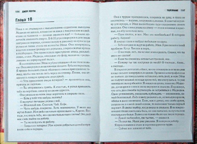 Иллюстрация 1 из 11 для Послание - Джек Керли | Лабиринт - книги. Источник: Лабиринт