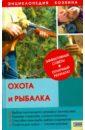 Охота и рыбалка, Васильев А. Н.