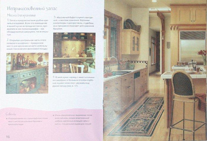 Иллюстрация 1 из 23 для Оформляем кухню - Колин Кейхилл   Лабиринт - книги. Источник: Лабиринт