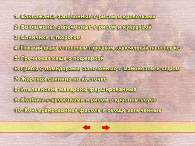 Иллюстрация 1 из 2 для 100 простых рецептов: Обед за 20 минут (DVD) | Лабиринт - софт. Источник: Лабиринт
