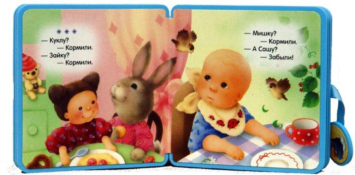 Иллюстрация 1 из 14 для Для малышей (с застежкой). Моему малышу - Гайда Лагздынь | Лабиринт - книги. Источник: Лабиринт
