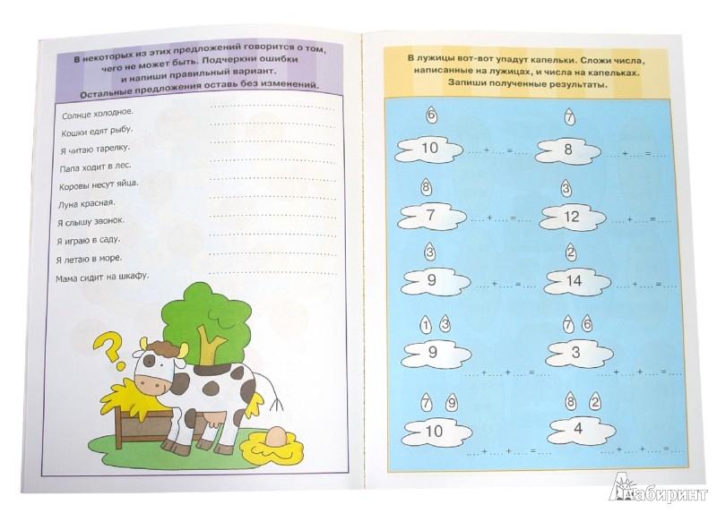 Иллюстрация 1 из 10 для Головоломки и задания. 6-7 лет | Лабиринт - книги. Источник: Лабиринт