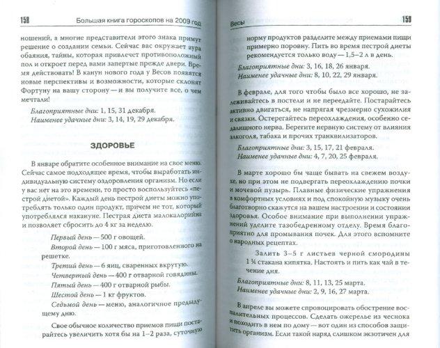 Иллюстрация 1 из 2 для Большая книга гороскопов на 2009 год - Ангелина Райс | Лабиринт - книги. Источник: Лабиринт