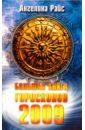 Большая книга гороскопов на 2009 год