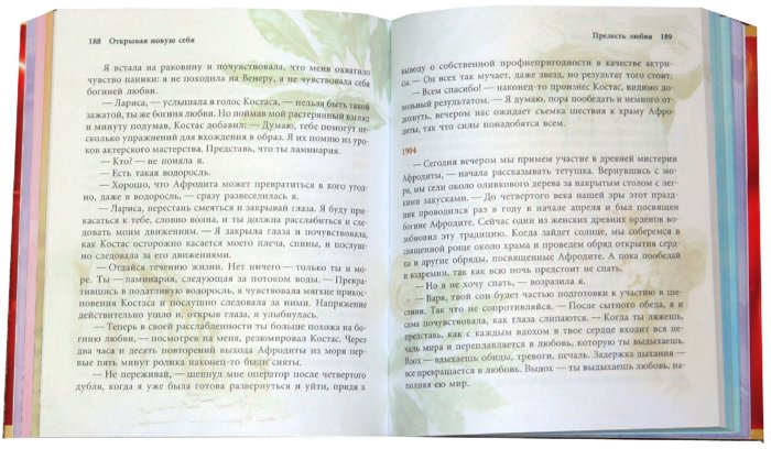Иллюстрация 1 из 10 для Открывая новую себя (+DVD) - Лариса Ренар | Лабиринт - книги. Источник: Лабиринт