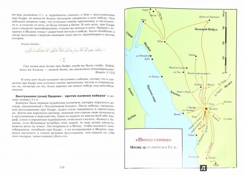 Иллюстрация 1 из 19 для Атлас биографии Пророка: Земли, народы, вех - Халиль Абу   Лабиринт - книги. Источник: Лабиринт