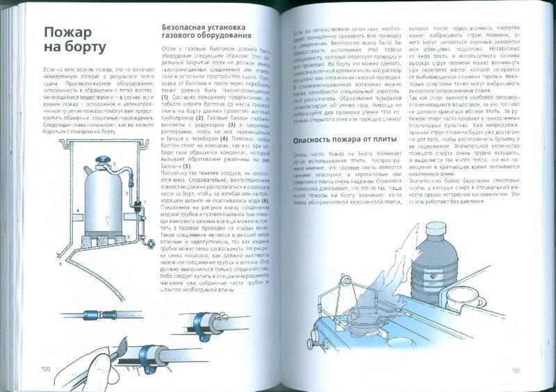 морская практика в картинках pdf