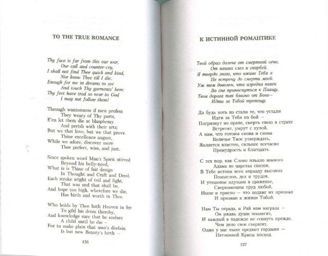 Иллюстрация 1 из 5 для Баллада о Востоке и Западе - Редьярд Киплинг | Лабиринт - книги. Источник: Лабиринт