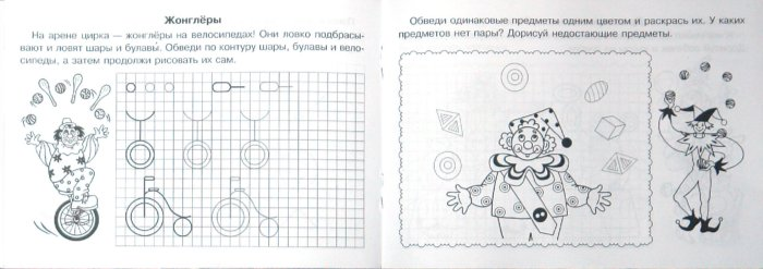 Иллюстрация 1 из 16 для Развиваем мелкую моторику для детей 6-7 лет - Ольга Сахарова   Лабиринт - книги. Источник: Лабиринт