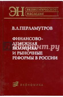 Финансово-денежная политика и рыночные реформы в России в какой стране проще купить жилье гражданину россии