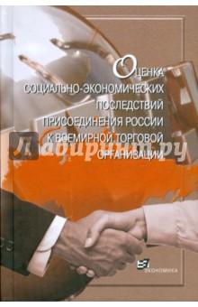 Оценка социально-экономических последствий присоединения России к ВТО цена и фото
