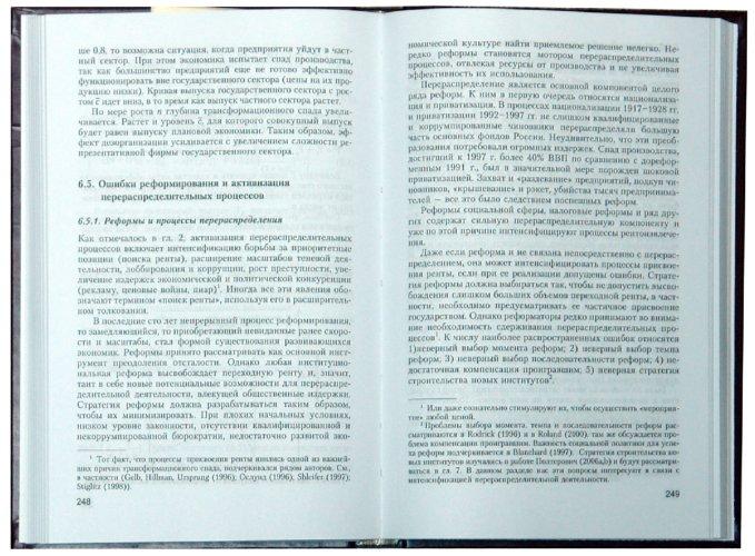 Иллюстрация 1 из 6 для Элементы теории реформ - Виктор Полтерович | Лабиринт - книги. Источник: Лабиринт