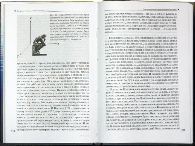 Иллюстрация 1 из 40 для Логика эволюции человечества - Сергей Сухонос | Лабиринт - книги. Источник: Лабиринт