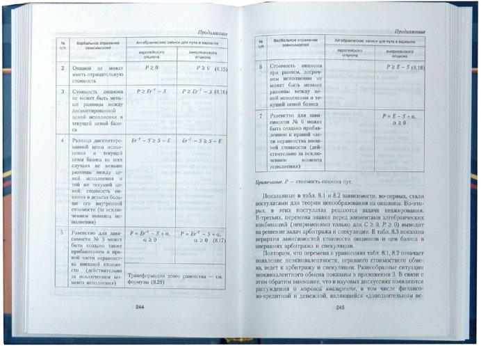 Иллюстрация 1 из 6 для Производные финансовые и товарные инструменты. Учебник - Арсений Фельдман | Лабиринт - книги. Источник: Лабиринт