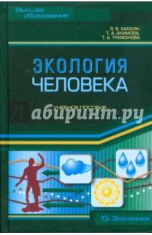 Экология человека. Учебное пособие