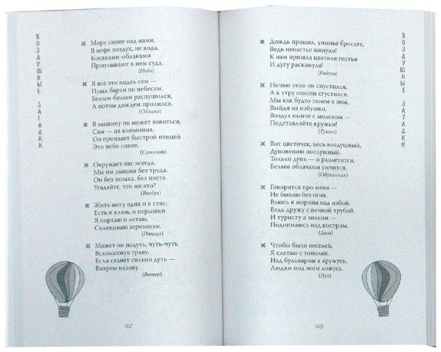 Иллюстрация 1 из 5 для Загадки для детей 5 лет. Про все на свете - Наталья Иванова   Лабиринт - книги. Источник: Лабиринт