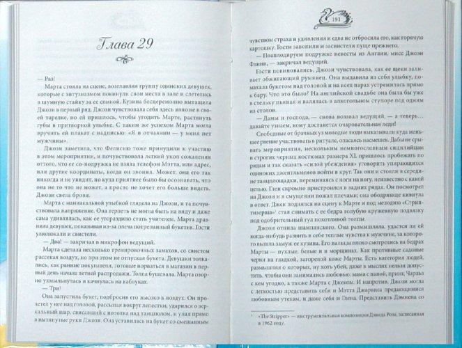 Иллюстрация 1 из 6 для В радости и в горе - Кэрол Мэтьюс | Лабиринт - книги. Источник: Лабиринт