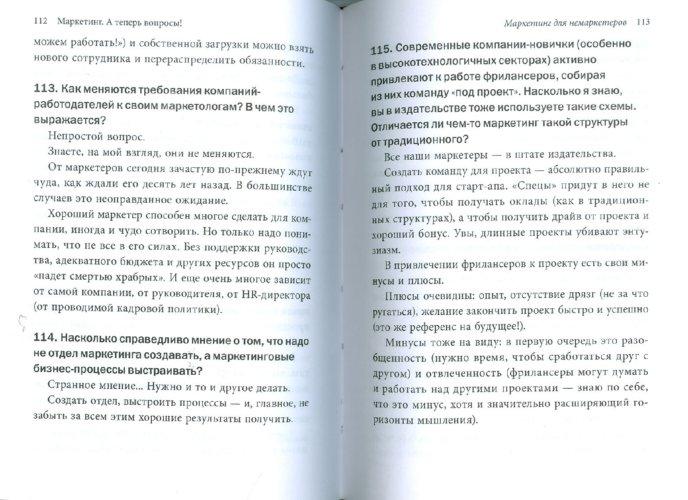 Иллюстрация 1 из 6 для Маркетинг: А теперь вопросы! - Игорь Манн | Лабиринт - книги. Источник: Лабиринт