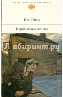 Обложка книги Порою блажь великая, Кизи Кен