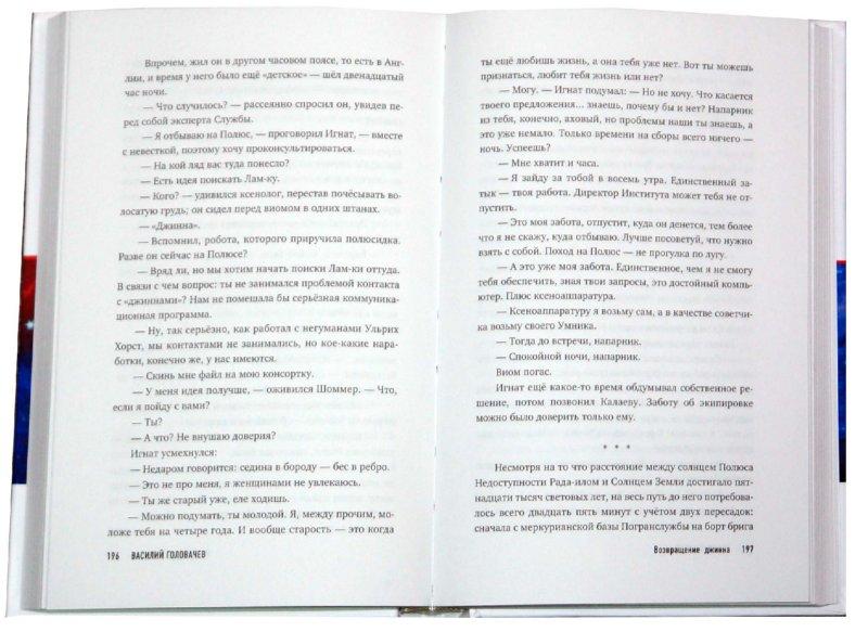 Иллюстрация 1 из 6 для Возвращение джинна - Василий Головачев | Лабиринт - книги. Источник: Лабиринт