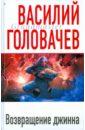 Головачев Василий Васильевич Возвращение джинна