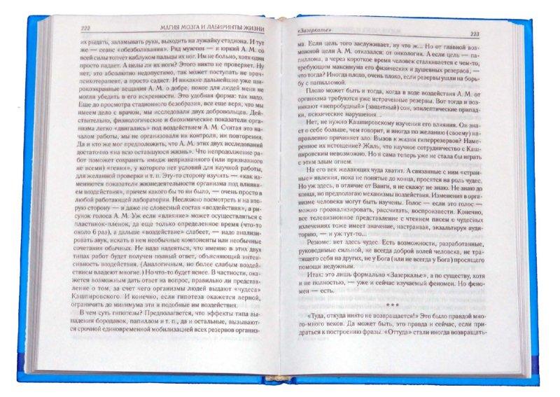 Иллюстрация 1 из 22 для Магия мозга и лабиринты жизни - Наталья Бехтерева | Лабиринт - книги. Источник: Лабиринт