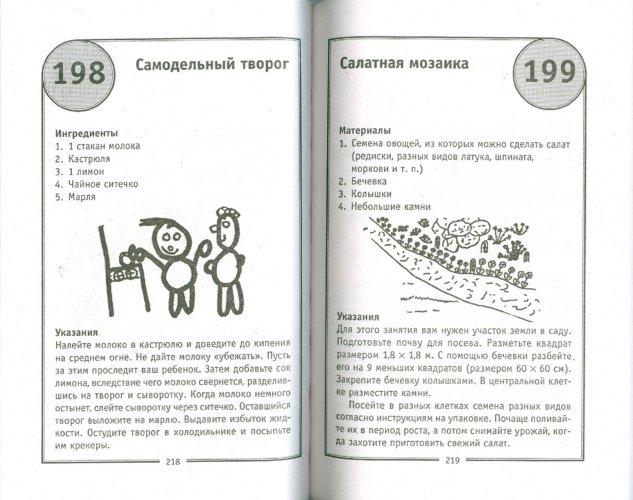 Иллюстрация 1 из 5 для 365 творческих игр и занятий - Эллисон, Грей | Лабиринт - книги. Источник: Лабиринт