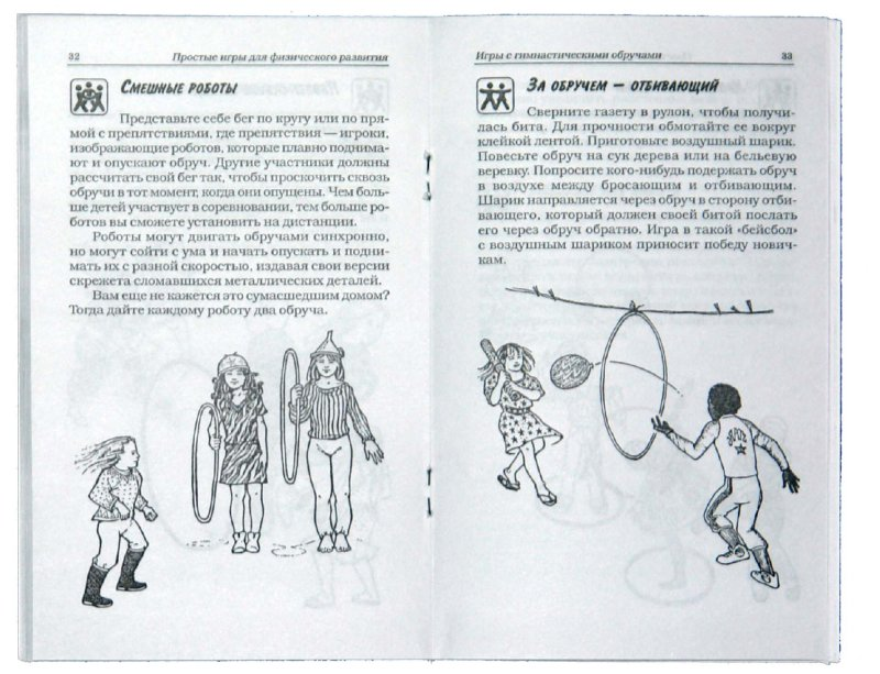 Иллюстрация 1 из 7 для Простые игры для физического развития - Барбара Шер | Лабиринт - книги. Источник: Лабиринт