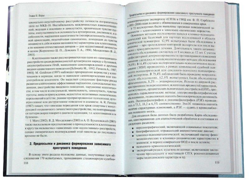 Иллюстрация 1 из 9 для Феномен зависимого преступника - Антонян, Леонова, Шостакович | Лабиринт - книги. Источник: Лабиринт
