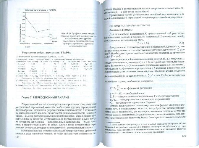 Иллюстрация 1 из 33 для Математические методы в психологии: Практикум - Ольга Митина | Лабиринт - книги. Источник: Лабиринт
