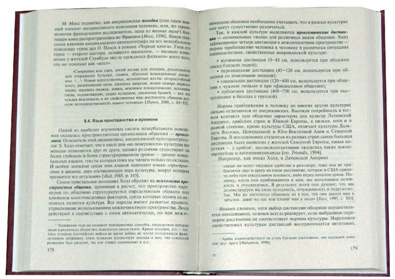 Иллюстрация 1 из 7 для Этнопсихология - Татьяна Стефаненко | Лабиринт - книги. Источник: Лабиринт
