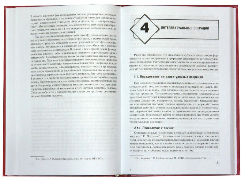 Иллюстрация 1 из 25 для Ментальное развитие человека - Владимир Шадриков | Лабиринт - книги. Источник: Лабиринт