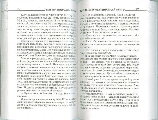 Иллюстрация 1 из 3 для Топ 10, или Мужчиnа Моей Мечты - Татьяна Огородникова | Лабиринт - книги. Источник: Лабиринт