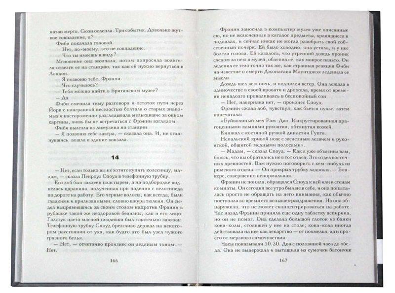 Иллюстрация 1 из 13 для Пророчество - Питер Джеймс | Лабиринт - книги. Источник: Лабиринт