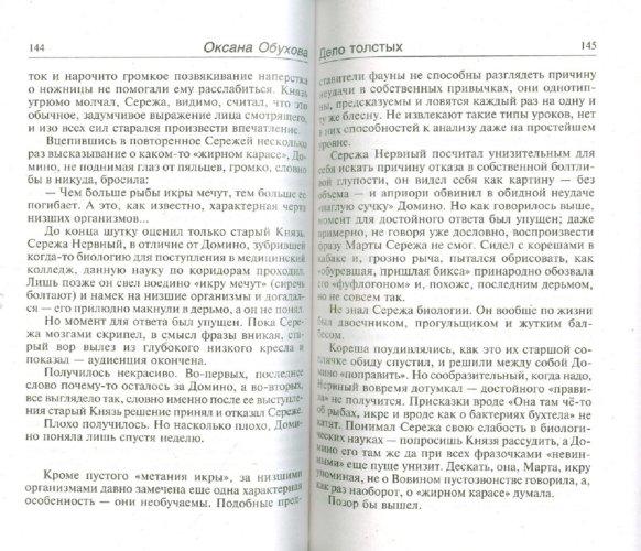 Иллюстрация 1 из 3 для Дело толстых - Оксана Обухова | Лабиринт - книги. Источник: Лабиринт