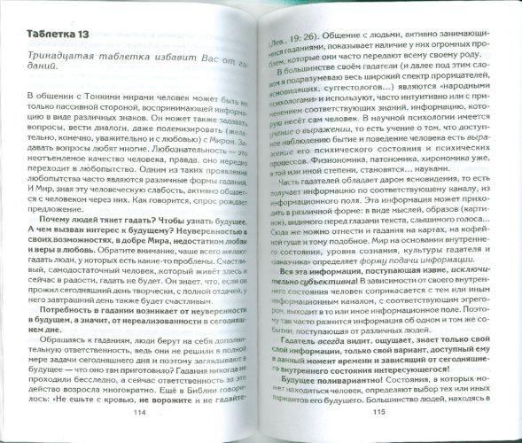 Иллюстрация 1 из 10 для Живые мысли. Таблетка на каждый день - Анатолий Некрасов | Лабиринт - книги. Источник: Лабиринт