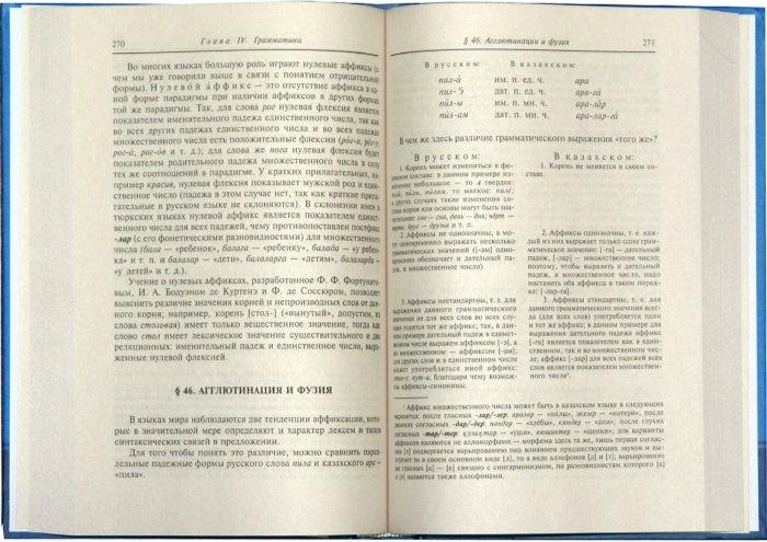Иллюстрация 1 из 3 для Введение в языковедение - Александр Реформатский | Лабиринт - книги. Источник: Лабиринт