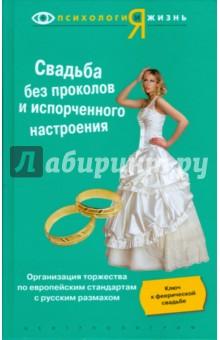Свадьба без проколов и испорченного настроения от Лабиринт