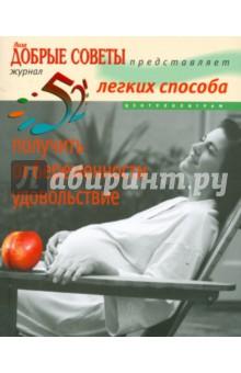 52 легких способа получить от беременности удовольствие. Рожаем здорового ребенка