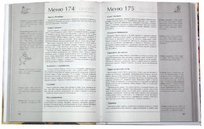 Иллюстрация 1 из 6 для 365 разнообразных меню. Новое к каждому дню | Лабиринт - книги. Источник: Лабиринт