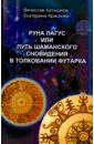 Руна Лагус или путь шаманского сновидения в толковании футарка, Катышков Вячеслав,Краснова Екатерина
