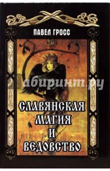 Славянская магия и ведовство что можно в дьюти фри в домодедово