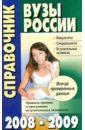 Вузы России. Справочник 2008-2009