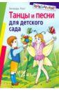 Танцы и песни для детского сада, Роот Зинаида Яковлевна